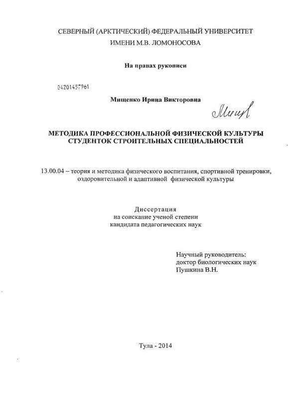 Титульный лист Методика профессиональной физической культуры студенток строительных специальностей
