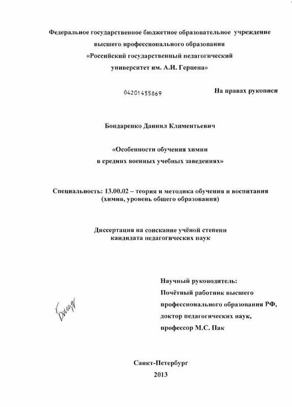Титульный лист Особенности обучения химии в средних военных учебных заведениях