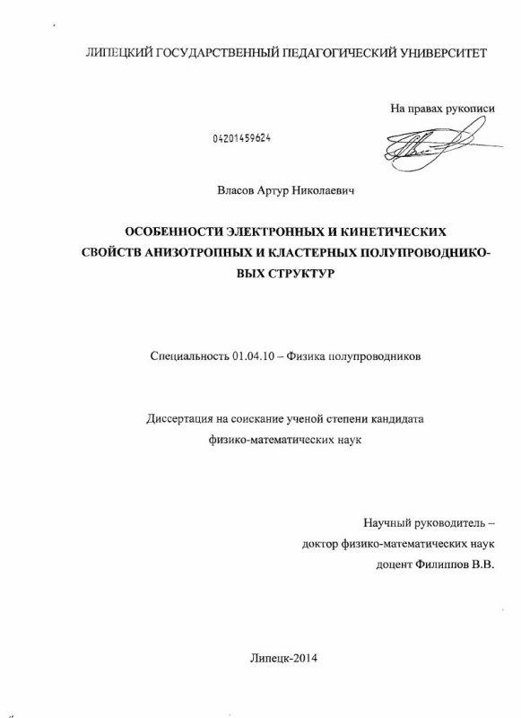 Титульный лист Особенности электронных и кинетических свойств анизотропных и кластерных полупроводниковых структур