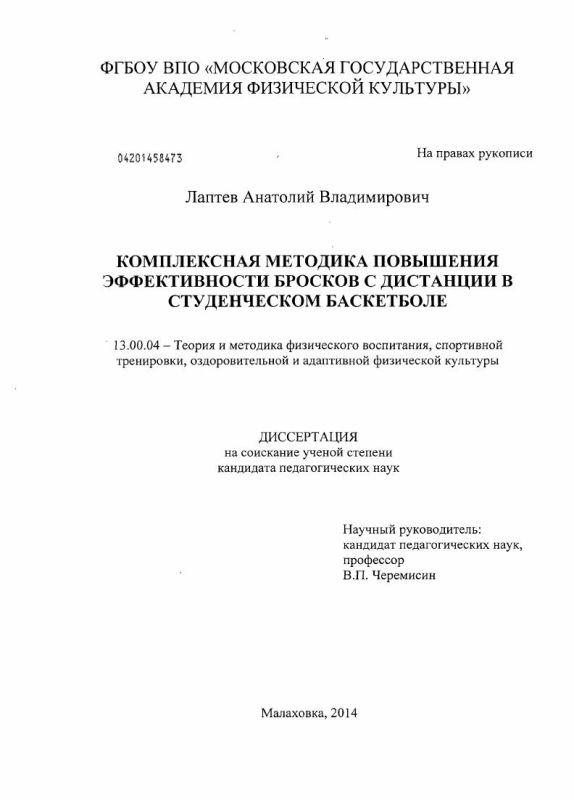 Титульный лист Комплексная методика повышения эффективности бросков с дистанции в студенческом баскетболе