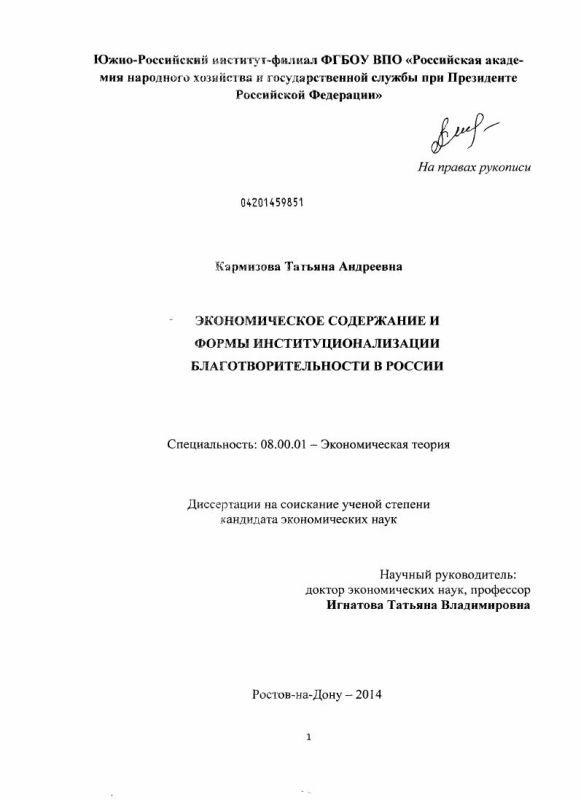 Титульный лист Экономическое содержание и формы институционализации благотворительности в России