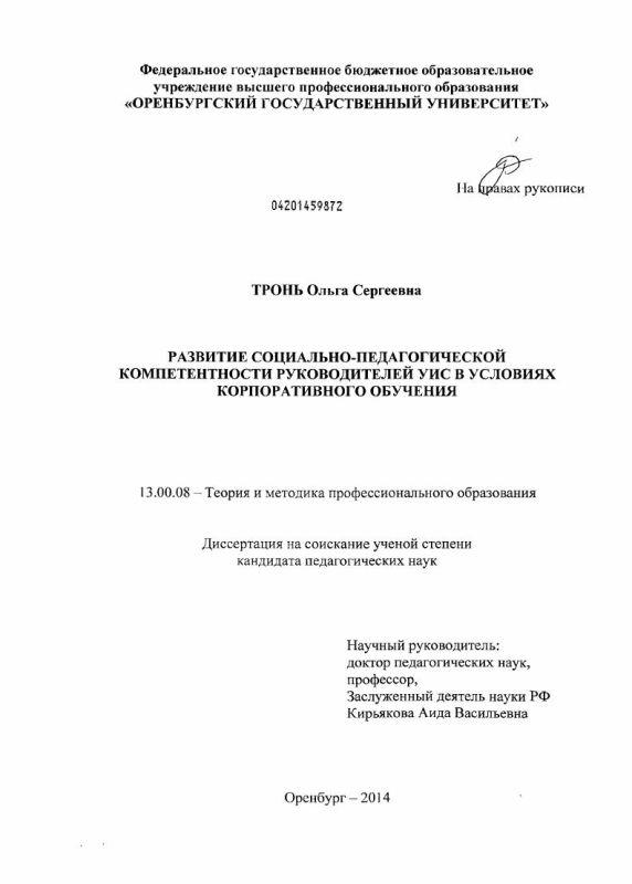Титульный лист Развитие социально-педагогической компетентности руководителей УИС в условиях корпоративного обучения