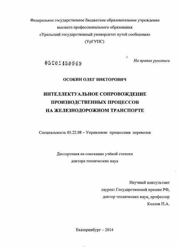 Титульный лист Интеллектуальное сопровождение производственных процессов на железнодорожном транспорте