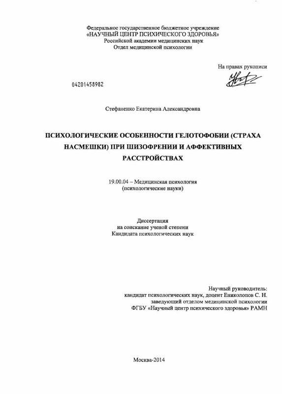 Титульный лист Психологические особенности гелотофобии (страха насмешки) при шизофрении и аффективных расстройствах