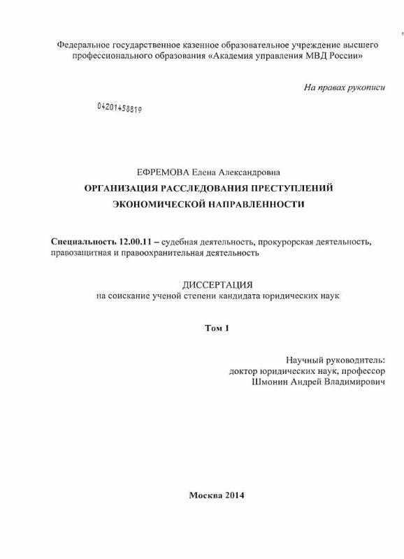 Титульный лист Организация расследования преступлений экономической направленности