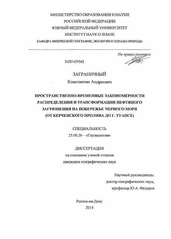 Титульный лист Пространственно-временные закономерности распределения и трансформации нефтяного загрязнения на побережье Черного моря : от Керченского пролива до г. Туапсе