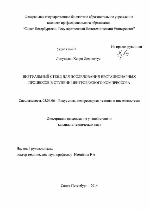 Титульный лист Виртуальный стенд для исследования нестационарных процессов в ступени центробежного компрессора