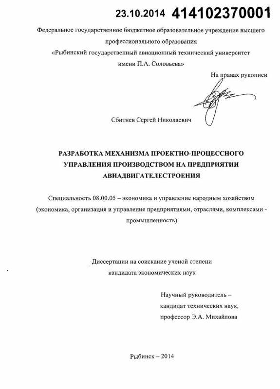 Титульный лист Разработка механизма проектно-процессного управления производством на предприятии авиадвигателестроения