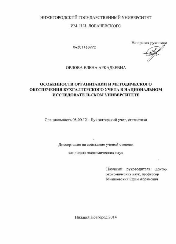 Титульный лист Особенности организации и методического обеспечения бухгалтерского учета в национальном исследовательском университете