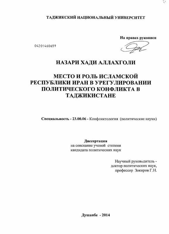Титульный лист Место и роль Исламской Республики Иран в урегулировании политического конфликта в Таджикистане