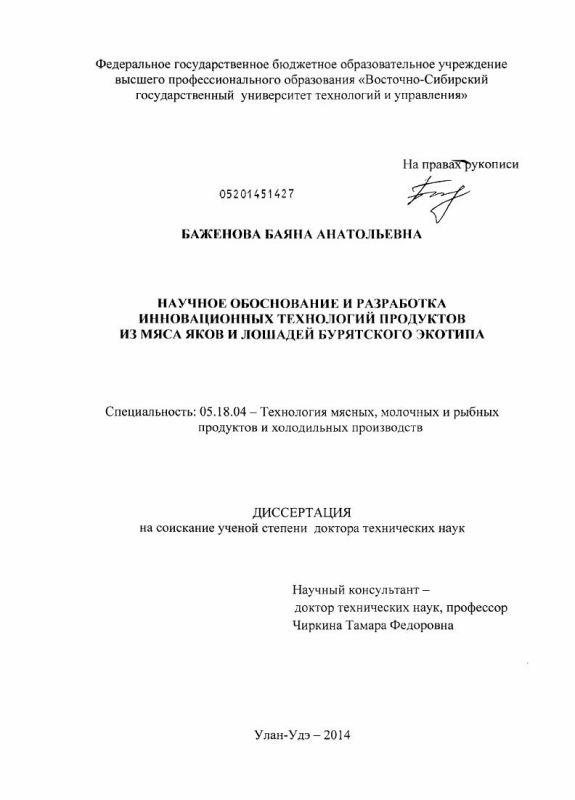 Титульный лист Научное обоснование и разработка инновационных технологий продуктов из мяса яков и лошадей бурятского экотипа
