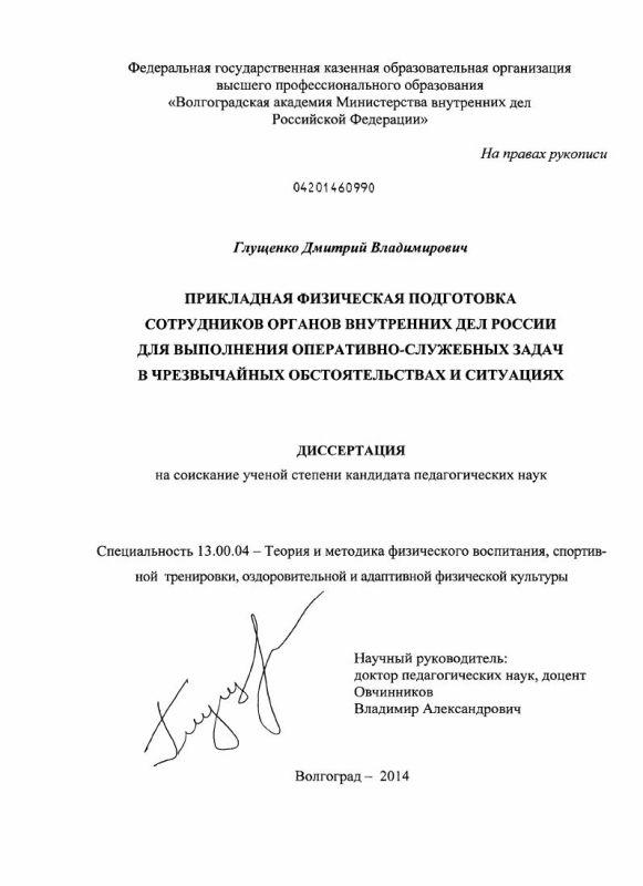 Титульный лист Прикладная физическая подготовка сотрудников органов внутренних дел России для выполнения оперативно-служебных задач в чрезвычайных обстоятельствах и ситуациях