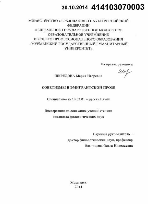 Титульный лист Советизмы в эмигрантской прозе