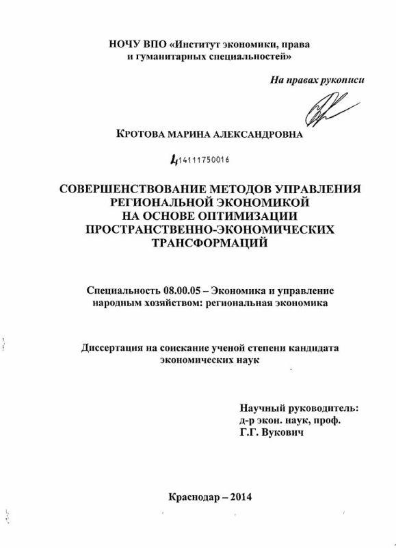 Титульный лист Совершенствование методов управления региональной экономикой на основе оптимизации пространственно-экономических трансформаций