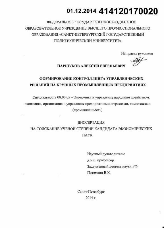 Титульный лист Формирование контроллинга управленческих решений на крупных промышленных предприятиях