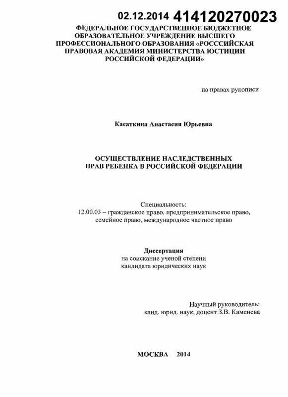 Титульный лист Осуществление наследственных прав ребенка в Российской Федерации