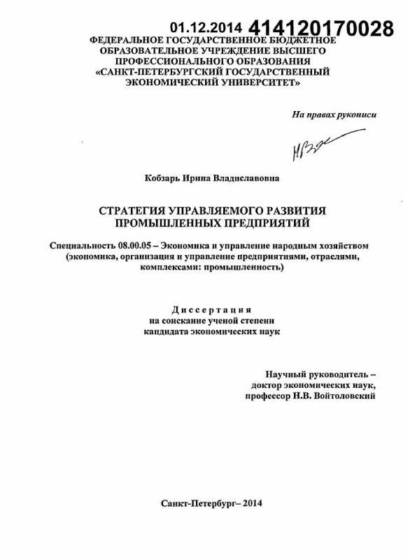 Титульный лист Стратегия управляемого развития промышленных предприятий