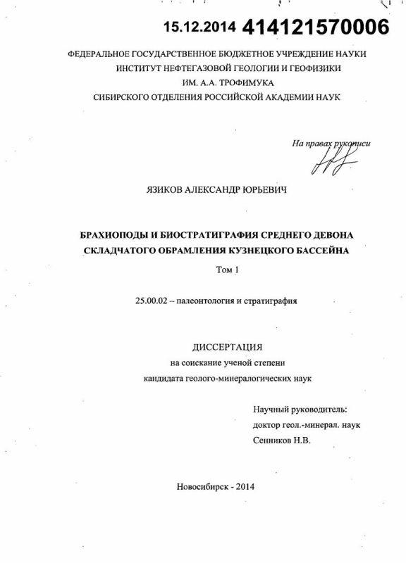 Титульный лист Брахиоподы и биостратиграфия среднего девона складчатого обрамления Кузнецкого бассейна