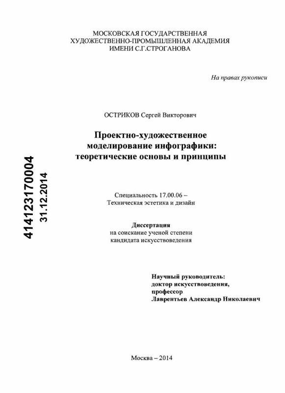 Титульный лист Проектно-художественное моделирование инфографики : теоретические основы и принципы