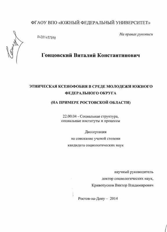 Титульный лист Этническая ксенофобия в среде молодежи Южного Федерального округа : на примере Ростовской области