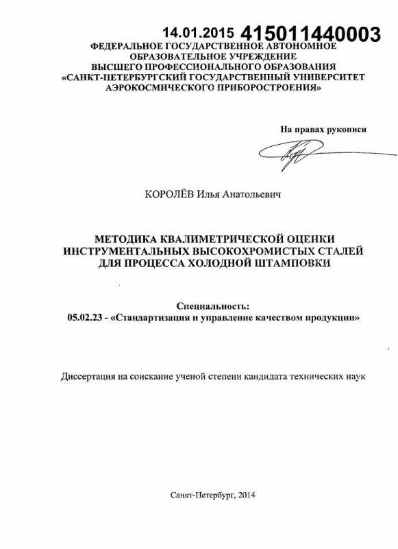 Титульный лист Методика квалиметрической оценки инструментальных высокохромистых сталей для процесса холодной штамповки