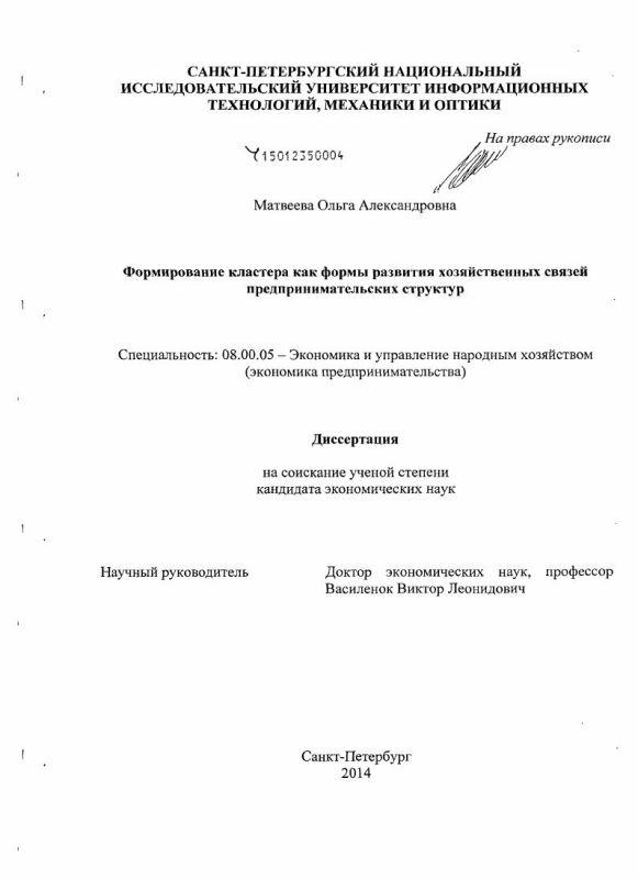 Титульный лист Формирование кластера как формы развития хозяйственных связей предпринимательских структур