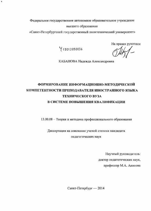 Титульный лист Формирование информационно-методической компетентности преподавателя иностранного языка технического вуза в системе повышения квалификации
