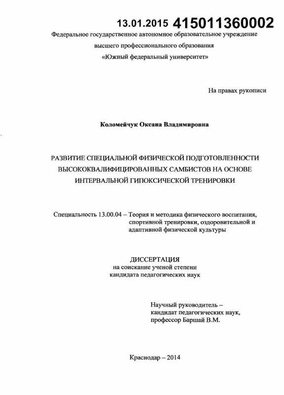Титульный лист Развитие специальной физической подготовленности высококвалифицированных самбистов на основе интервальной гипоксической тренировки