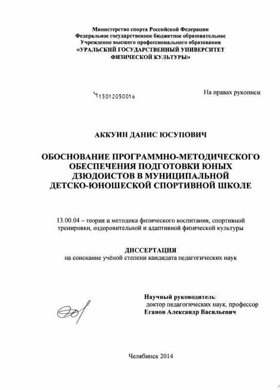 Титульный лист Обоснование программно-методического обеспечения подготовки юных дзюдоистов в муниципальной детско-юношеской спортивной школе