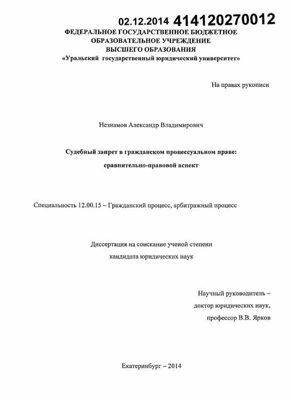 Титульный лист Судебный запрет в гражданском процессуальном праве : сравнительно-правовой аспект