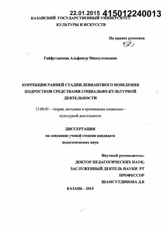 Титульный лист Коррекция ранней стадии девиантного поведения подростков средствами социально-культурной деятельности