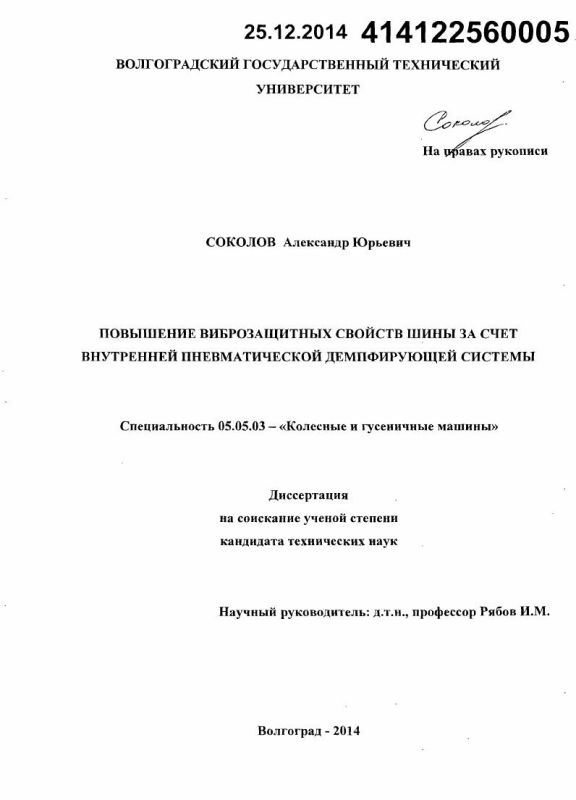 Титульный лист Повышение виброзащитных свойств шины за счет внутренней пневматической демпфирующей системы