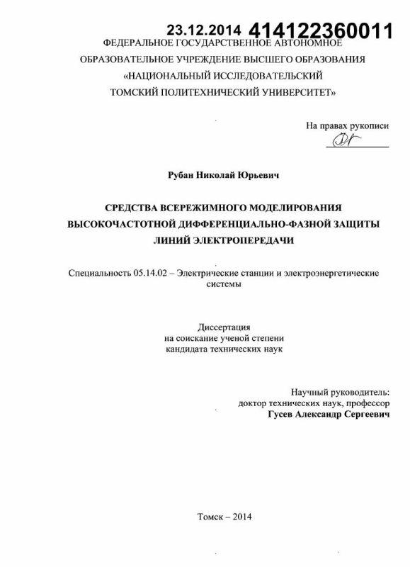 Титульный лист Средства всережимного моделирования высокочастотной дифференциально-фазной защиты линий электропередачи