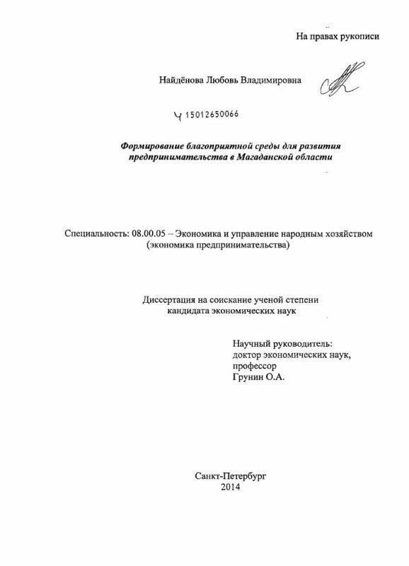 Титульный лист Формирование благоприятной среды для развития предпринимательства в Магаданской области