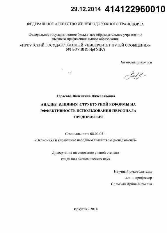 Титульный лист Анализ влияния структурной реформы на эффективность использования персонала предприятия