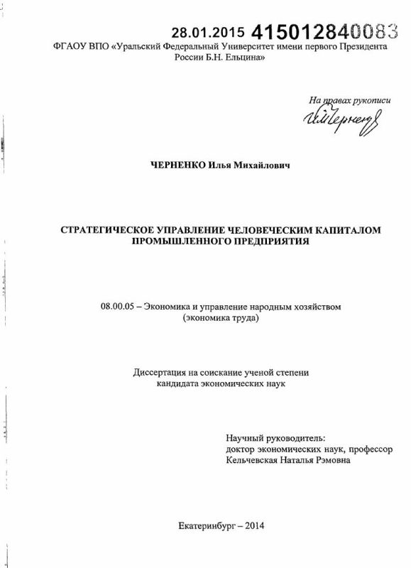 Титульный лист Стратегическое управление человеческим капиталом промышленного предприятия
