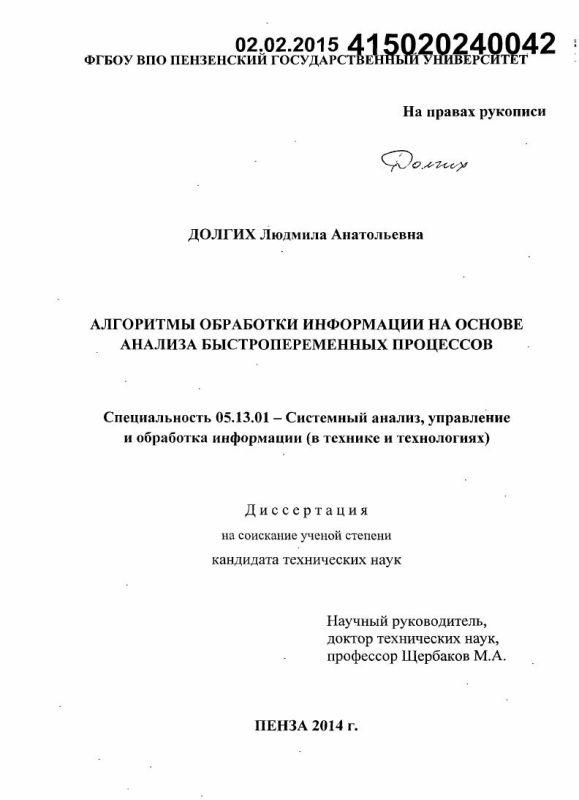 Титульный лист Алгоритмы обработки информации на основе анализа быстропеременных процессов
