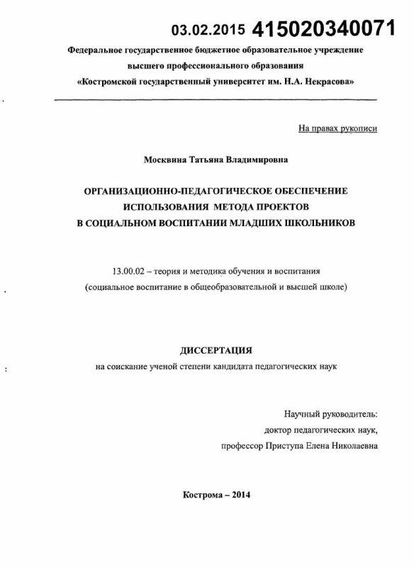 Титульный лист Организационно-педагогическое обеспечение использования метода проектов в социальном воспитании младших школьников