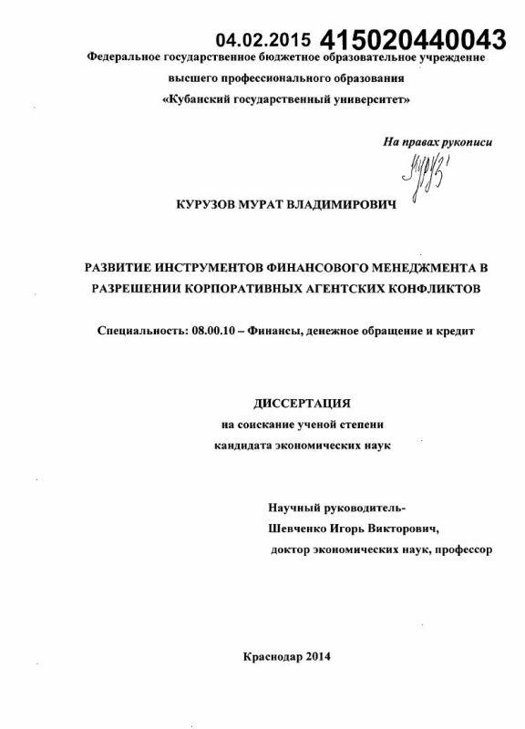 Титульный лист Развитие инструментов финансового менеджмента в разрешении корпоративных агентских конфликтов