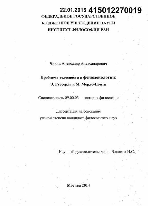 Титульный лист Проблема телесности в феноменологии : Э. Гуссерль и М. Мерло-Понти