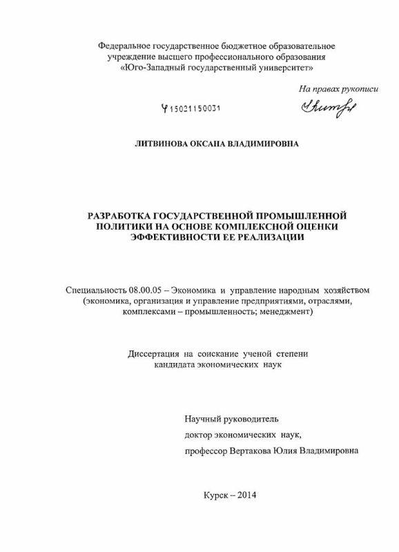Титульный лист Разработка государственной промышленной политики на основе комплексной оценки эффективности её реализации