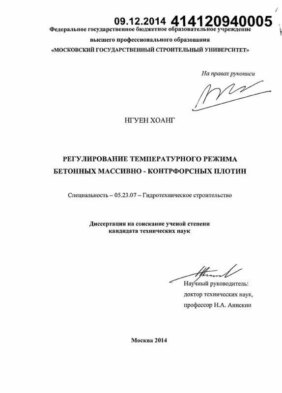 Титульный лист Регулирование температурного режима бетонных массивно-контрфорсных плотин
