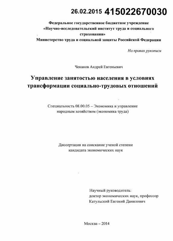Титульный лист Управление занятостью населения в условиях трансформации социально-трудовых отношений