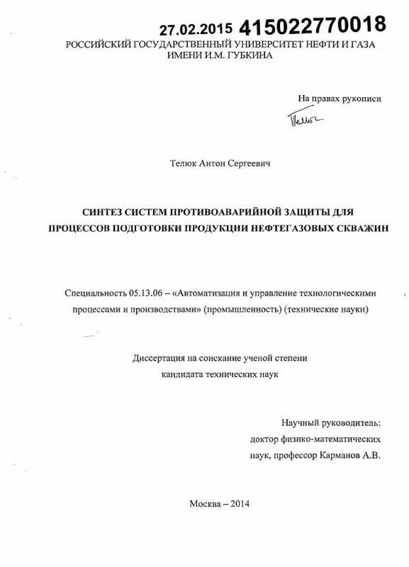 Титульный лист Синтез систем противоаварийной защиты для процессов подготовки продукции нефтегазовых скважин