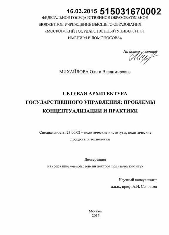 Титульный лист Сетевая архитектура государственного управления : проблемы концептуализации и практики