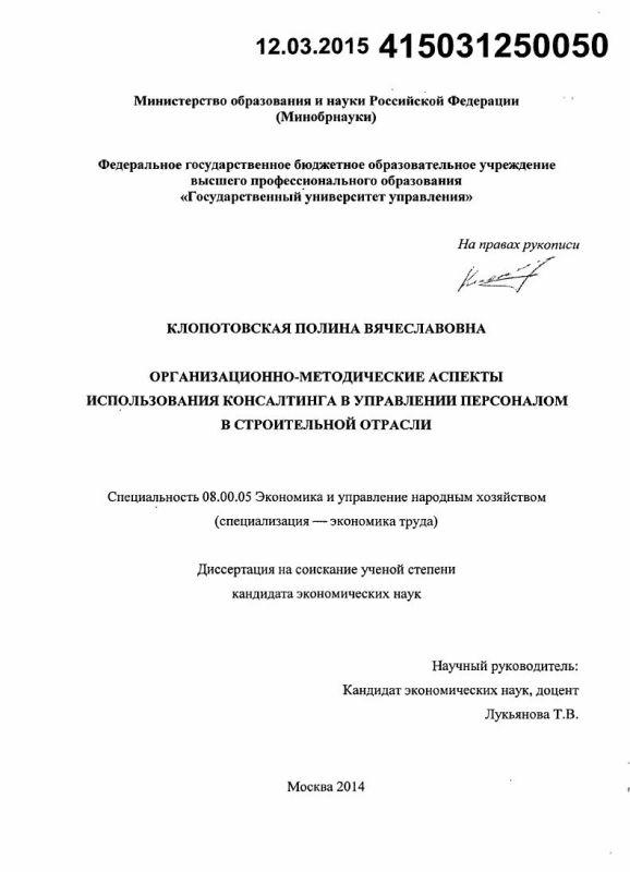 Титульный лист Организационно-методические аспекты использования консалтинга в управлении персоналом в строительной отрасли