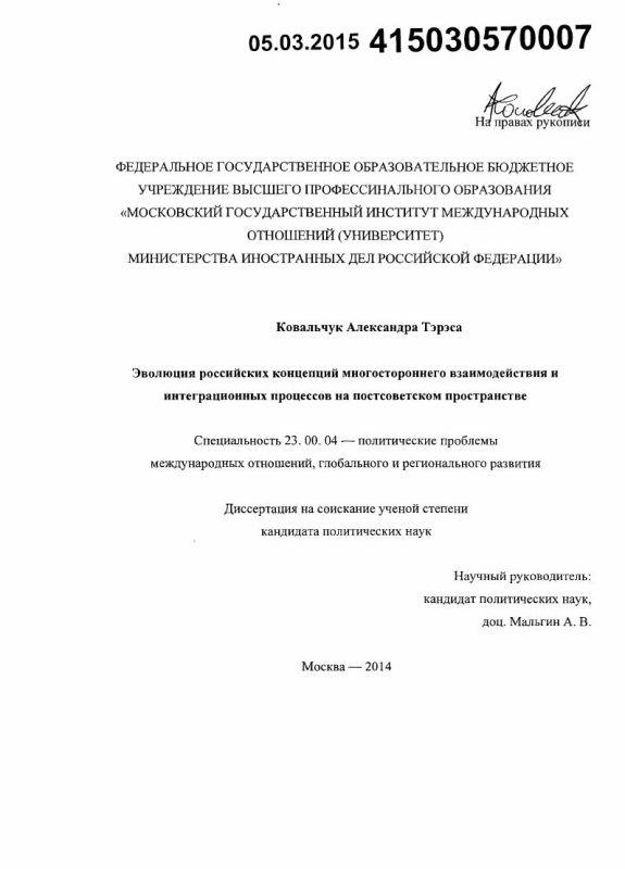 Титульный лист Эволюция российских концепций многостороннего взаимодействия и интеграционных процессов на постсоветском пространстве