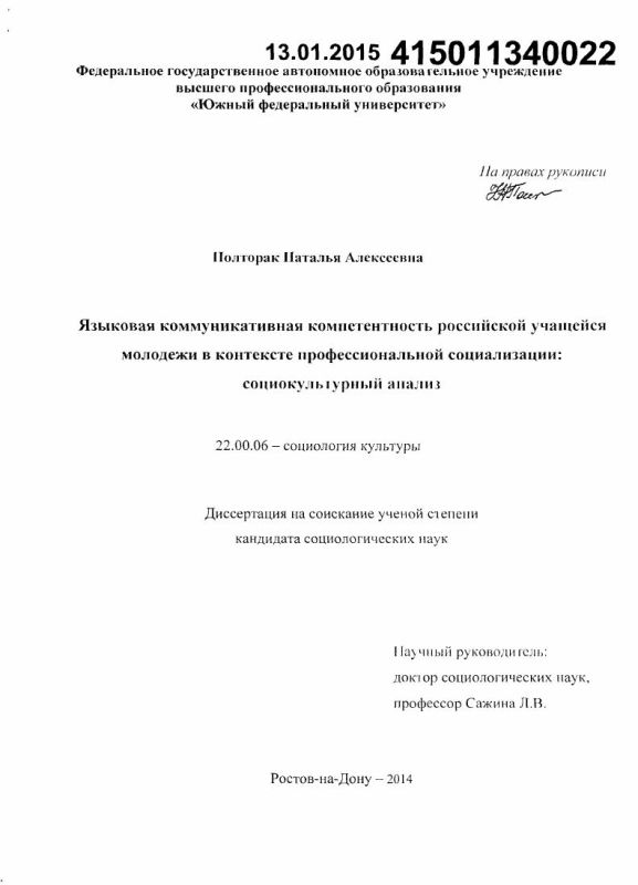 Титульный лист Языковая коммуникативная компетентность российской учащейся молодежи в контексте профессиональной социализации : социокультурный аспект
