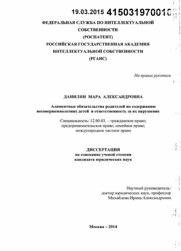 Титульный лист Алиментные обязательства родителей по содержанию несовершеннолетних детей и ответственность за их нарушение
