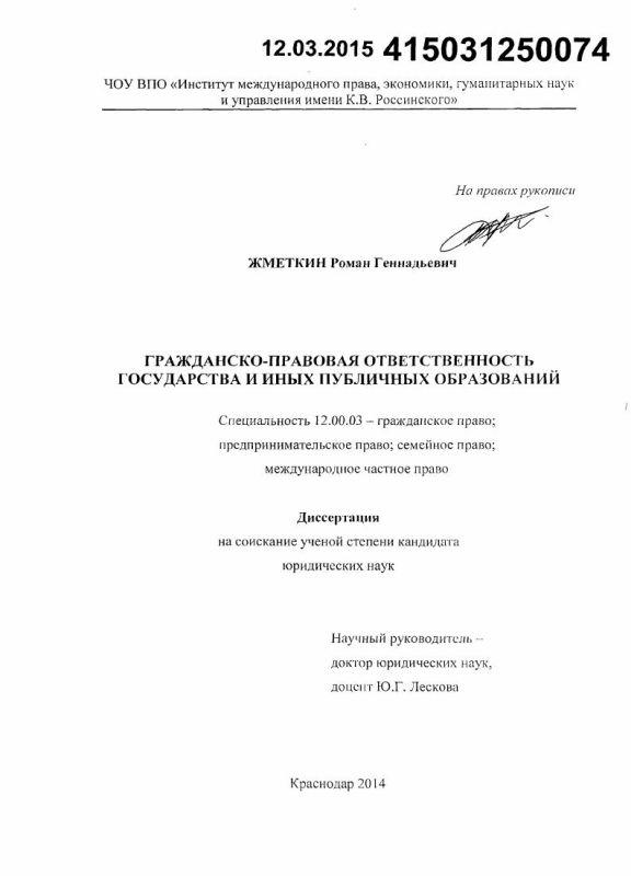 Титульный лист Гражданско-правовая ответственность государства и иных публичных образований